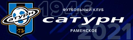 Футбольный клуб сатурн москва оренбург клубы ночные фото